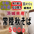 2年産!!茨城県産・常陸秋そば・挽き割り石臼挽きそば粉【500g】