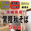 2年産!!茨城県産常陸秋そば・挽き割り石臼挽き粉【5kg】