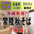 2年産!!茨城県産常陸秋そば・丸抜き石臼挽き粉【1kg】