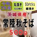 2年産!!茨城県産常陸秋そば・丸抜き石臼挽きそば粉【500g】