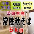2年産!!茨城県産常陸秋そば・丸抜き石臼挽き粉【5kg】