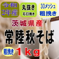 2年産!!茨城県産常陸秋そば・丸抜き粗挽き石臼挽き粉【1kg】