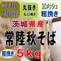 2年産!!茨城県産・常陸秋そば・丸抜き粗挽き石臼挽きそば粉【5kg】