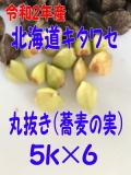 2年産!!北海道産キタワセ・丸抜き【30kg】5kg×6