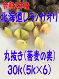 2年産!!北海道産レラノカオリ・丸抜き【30kg】5kg×6