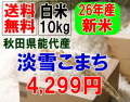 本州限定・送料無料!!28年産!!秋田県産・淡雪こまち【白米10kg】5kg×2