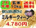 本州限定・送料無料!!28年産!!橋本さんのぼかし肥料で作ったミルキークィーン玄米10kg【5kg×2】