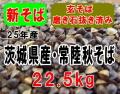 28年産!!茨城県産常陸秋そば・玄そば磨き石抜き済み1等品【22.5kg】