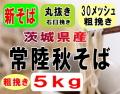 27年産!!茨城県産・常陸秋そば・丸抜き粗挽き石臼挽きそば粉【5kg】