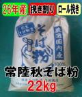 28年産!!茨城県産・常陸秋そば・挽き割りロール挽きそば粉【22kg】