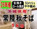 28年産!!茨城県産・常陸秋そば・玄挽きロール挽きそば粉【1kg】