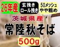 28年産!!茨城県産・常陸秋そば・玄挽きロール挽きそば粉【500g】