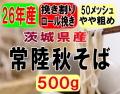 28年産!!茨城県産・常陸秋そば・挽き割りロール挽きそば粉【500g】