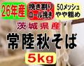 28年産!!茨城県産・常陸秋そば・挽き割りロール挽きそば粉【5kg】