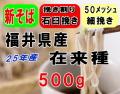 27年産!!福井県産・在来種・挽き割り石臼挽きそば粉【500g】