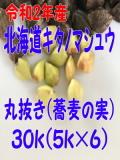 2年産!!北海道産キタノマシュウ・丸抜き【30kg】5kg×6