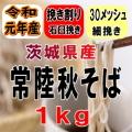 1年産!!茨城県産常陸秋そば・挽き割り石臼挽き粉【1kg】