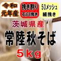 1年産!!茨城県産常陸秋そば・挽き割り石臼挽き粉【5kg】