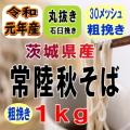 1年産!!茨城県産常陸秋そば・丸抜き粗挽き石臼挽き粉【1kg】