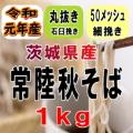 1年産!!茨城県産常陸秋そば・丸抜き石臼挽き粉【1kg】