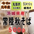 1年産!!茨城県産常陸秋そば・丸抜き石臼挽きそば粉【500g】
