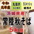 1年産!!茨城県産常陸秋そば・丸抜き石臼挽き粉【5kg】