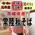 1年産!!茨城県産・常陸秋そば・挽き割り石臼挽きそば粉【500g】