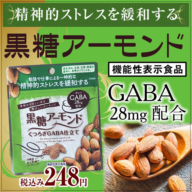 黒糖アーモンドくつろぎGABA仕立て30g   GABA28mg