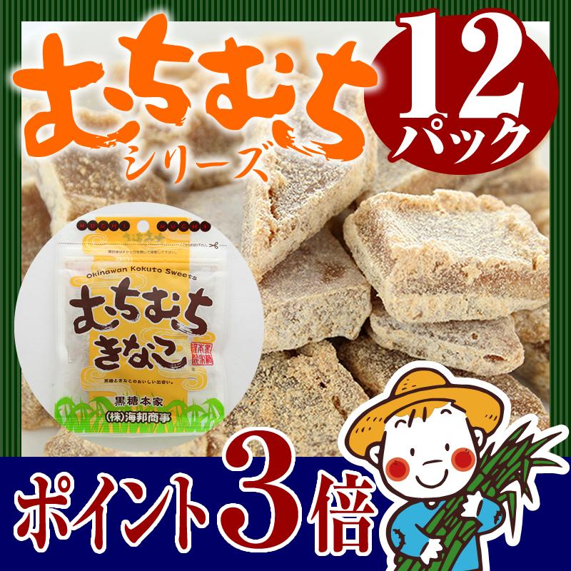 むちむちきなこ黒糖 ボックス(12袋入)