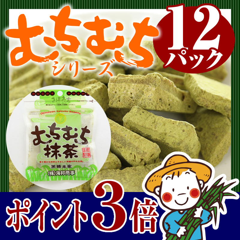むちむち抹茶黒糖 ボックス(12袋入)
