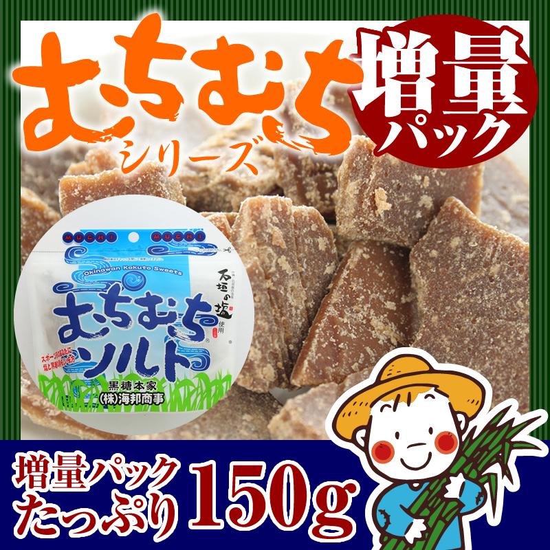 むちむちソルト黒糖(150g)