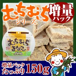 むちむちきなこ黒糖(150g)