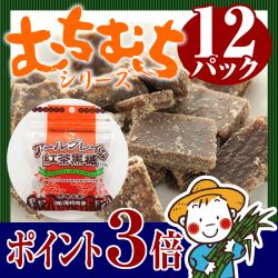 アールグレイな紅茶黒糖 ボックス(12袋入)