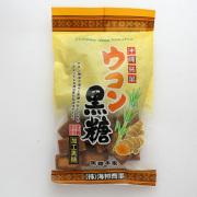 ウコン黒糖