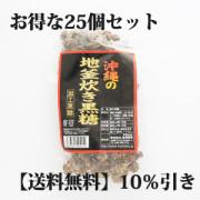 地釜炊き黒糖