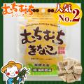 むちむちきなこ黒糖(37g)
