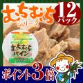 むちむちパイン黒糖 ボックス(12袋入)