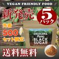 【新発売記念】オキナワブラックシュガー5袋セット