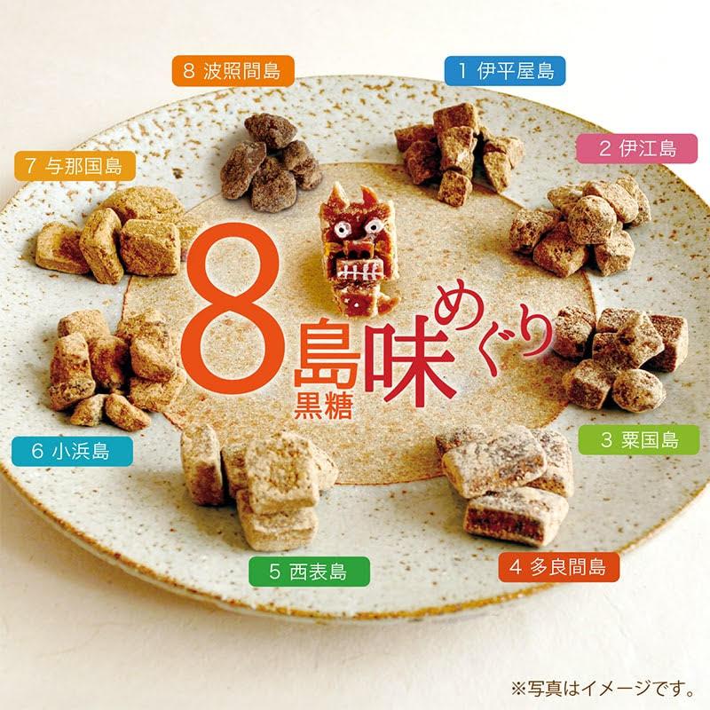 【メール便送料込】八島黒糖お試しミニセット(8袋×20g)
