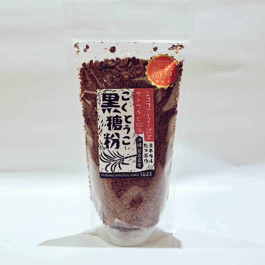 【定期購入】【メール便対応】宮古島素材 熟成黒糖粉(125g)
