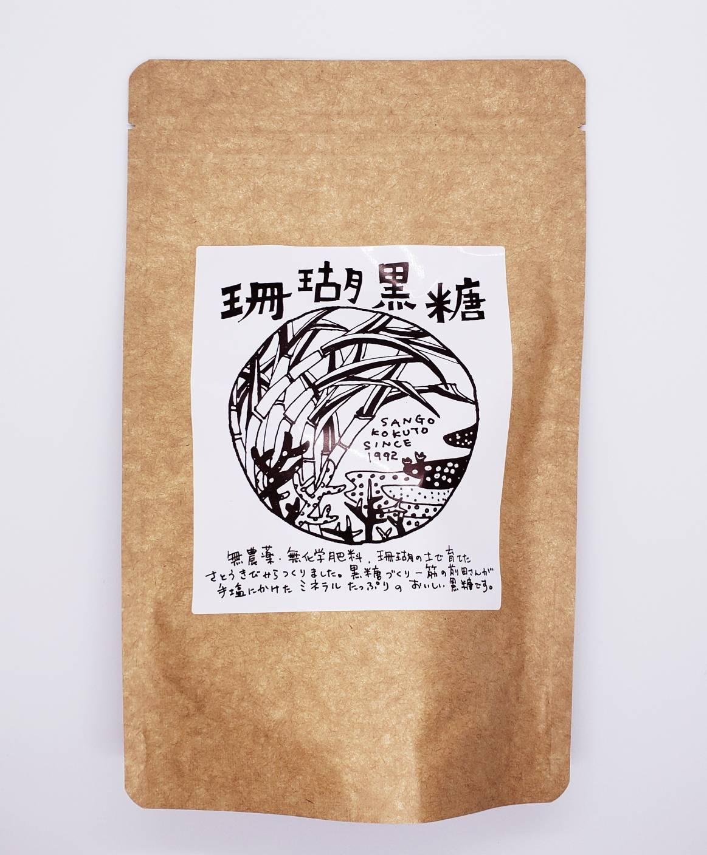 珊瑚黒糖[150g](粒)