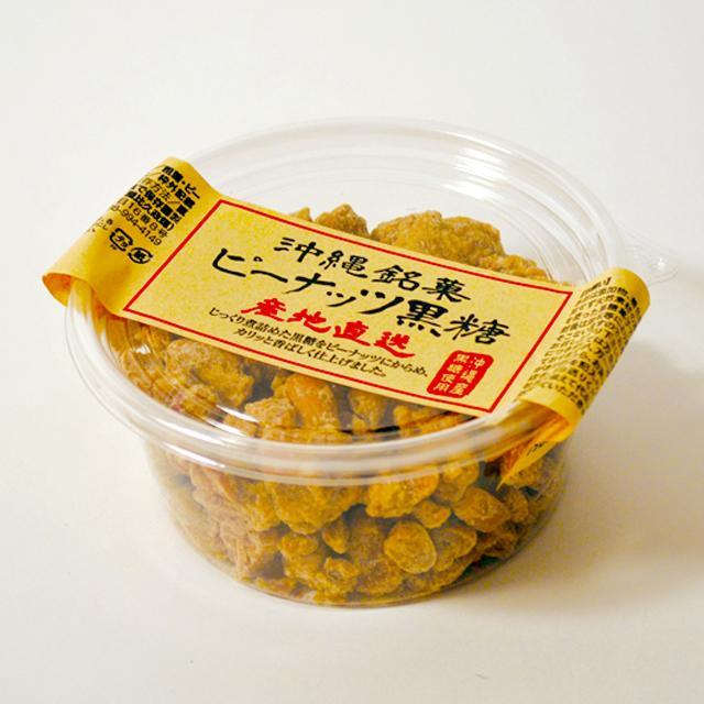 ピーナッツ黒糖 [220g](粒)