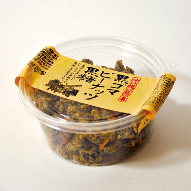 黒ゴマピーナッツ黒糖 [200g](粒)