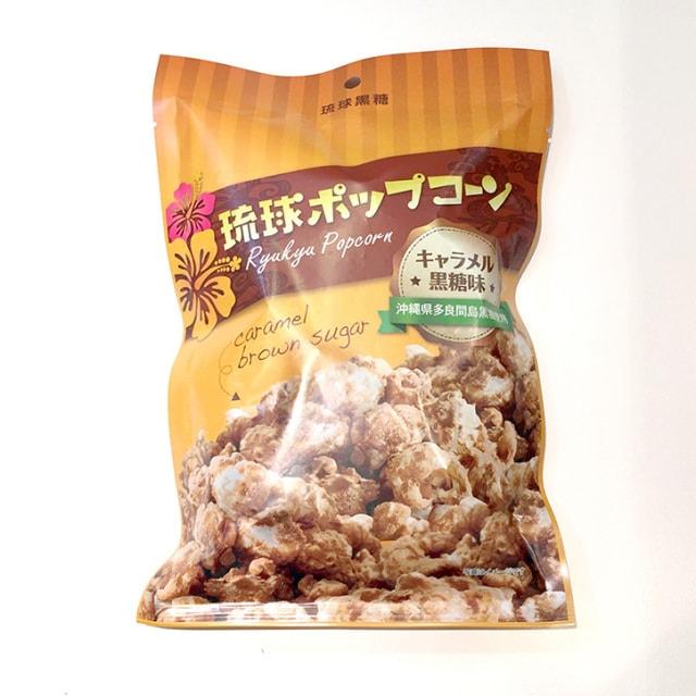 琉球ポップコーン キャラメル黒糖味 [80g]