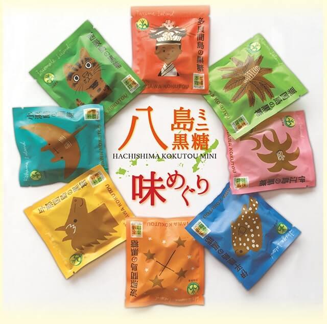 【メール便対応】八島黒糖お試しミニセット