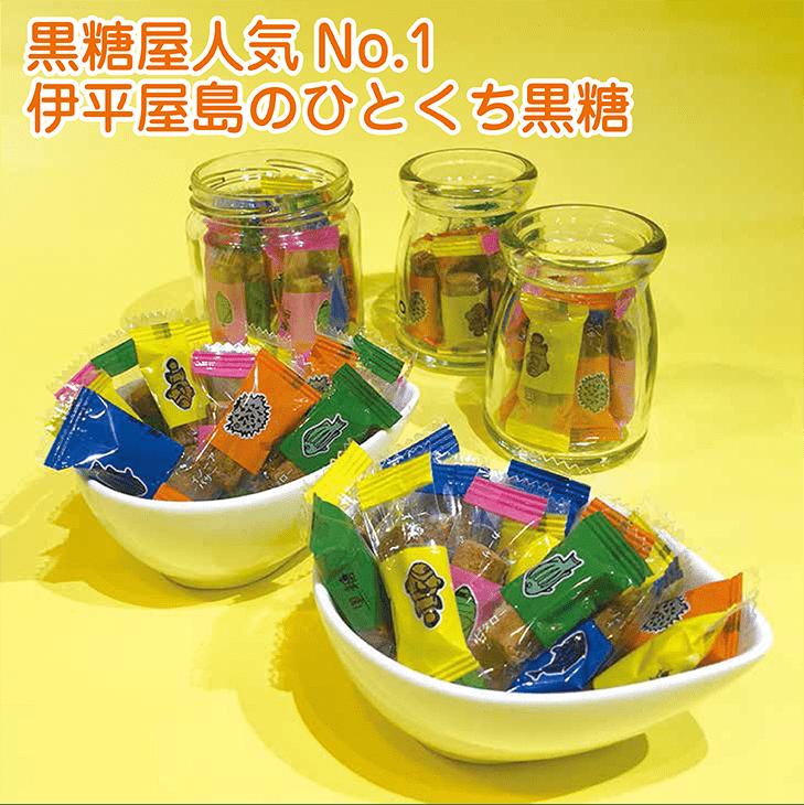 黒糖屋人気No.1 伊平屋島のひとくち黒糖