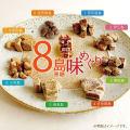 8島黒糖お試しミニセット(8袋×20g)【メール便送料込】