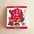 飲む玄米しょうが(黒糖) [60g(20g×3袋)](粉末)