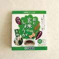 飲む玄米しょうが(月桃) [60g(20g×3袋)](粉末)