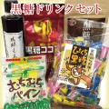 黒糖ドリンクセット厳選5点【黒糖屋のお中元ギフト】